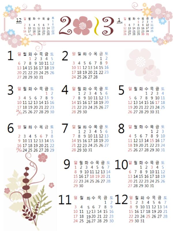 2013 - 2015년 여러 해 달력(꽃 디자인)