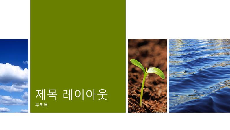 자연 생태 교육 사진 프레젠테이션