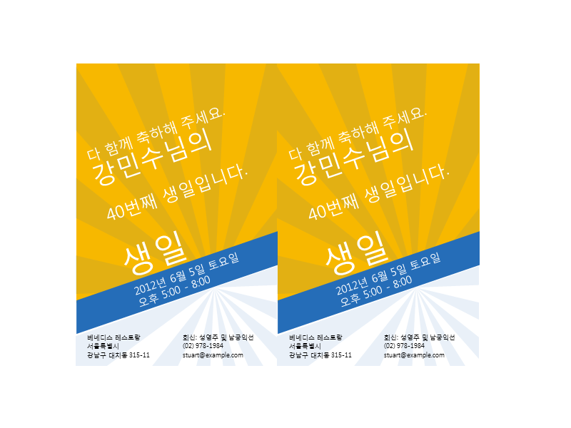 생일 초대장(금색 배경의 파란색 광선 디자인)
