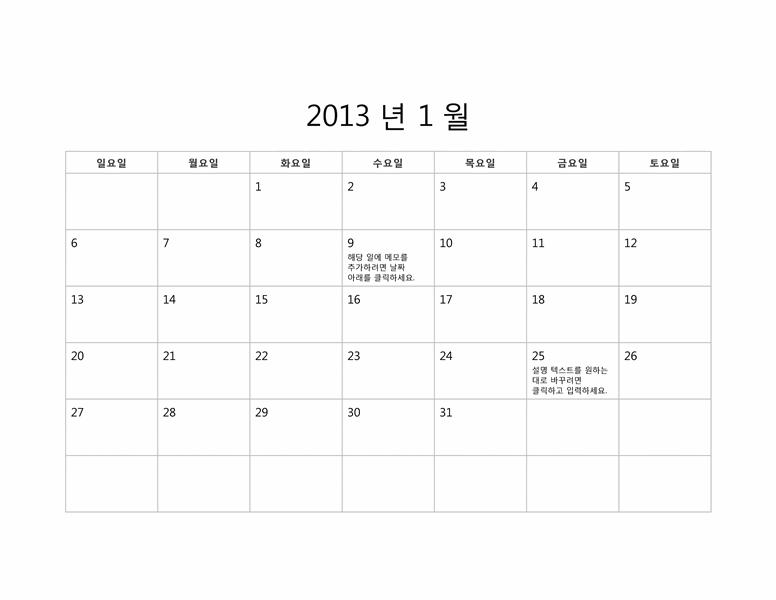 2013년 기본 달력(일-토)