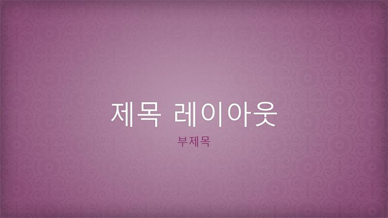 분홍색 비단 꽃무늬 디자인 프레젠테이션(와이드스크린)