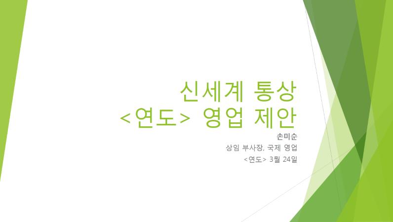 영업 전략 프레젠테이션, 패싯 테마(와이드스크린)