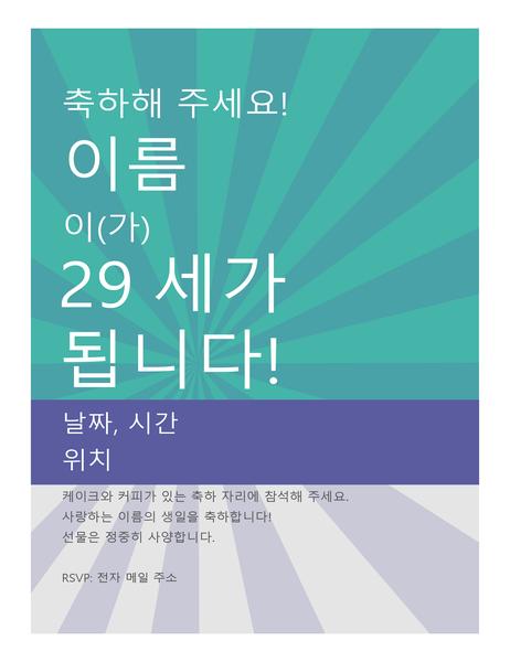 생일 포스터