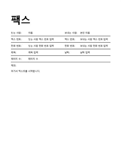 강조 팩스 표지