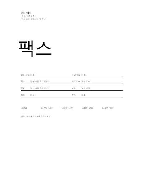 팩스 표지