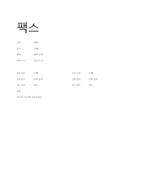 현대적인 팩스 표지