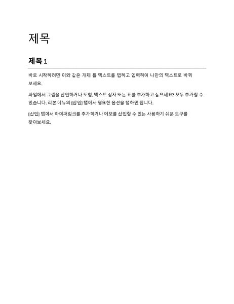보고서 디자인(비어 있음)