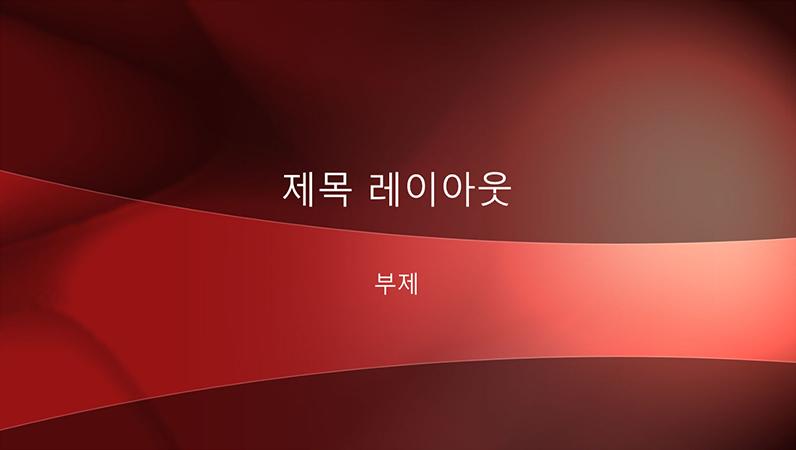 빨간색 조경 디자인 슬라이드
