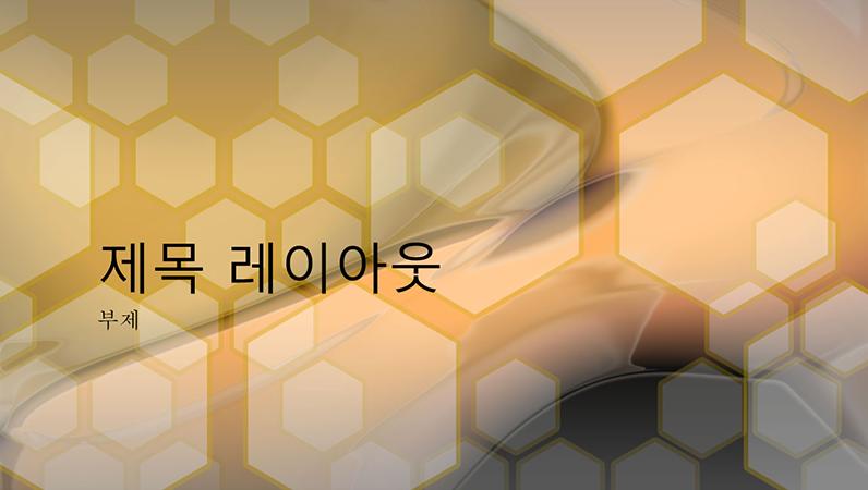 육각형 디자인 슬라이드
