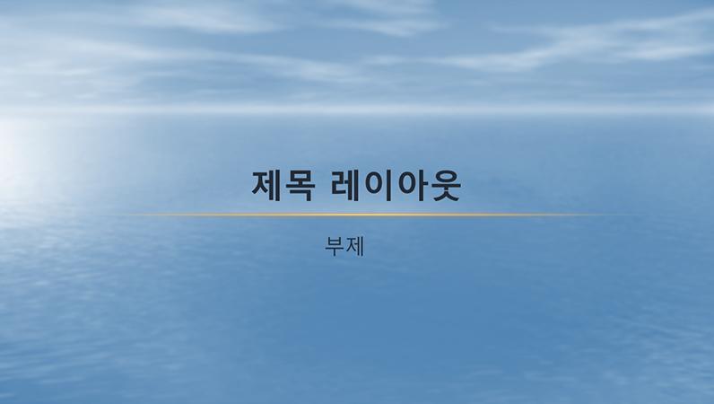 바다 디자인 서식 파일