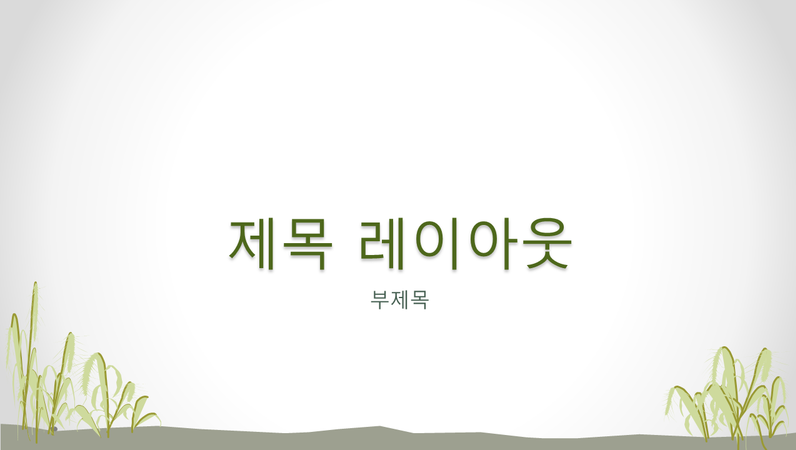 해변 디자인 슬라이드