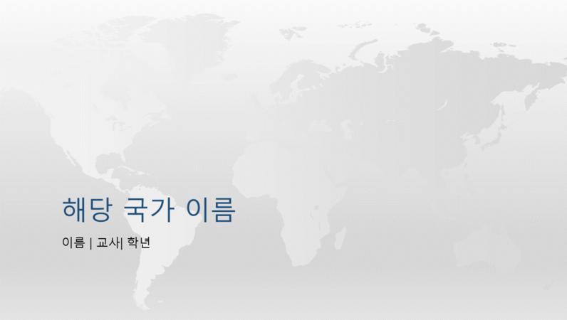 세계 국가 보고서 프레젠테이션