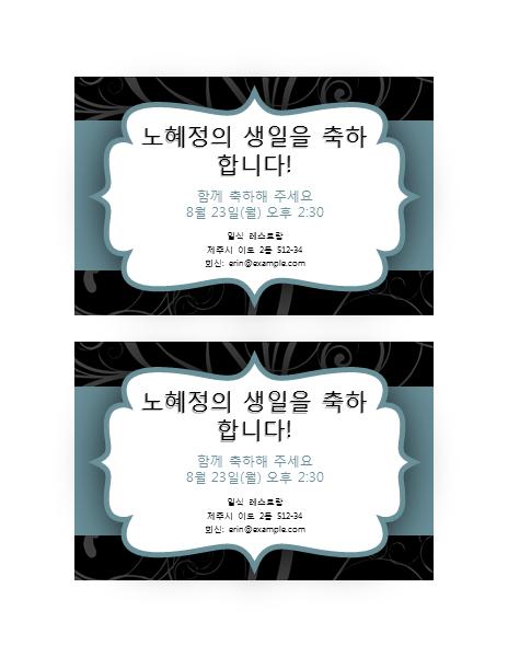 파티 초대장(파란색 리본 디자인)