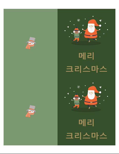 크리스마스 카드(크리스마스 분위기 디자인, 페이지당 2개, Avery 용지 인쇄용)