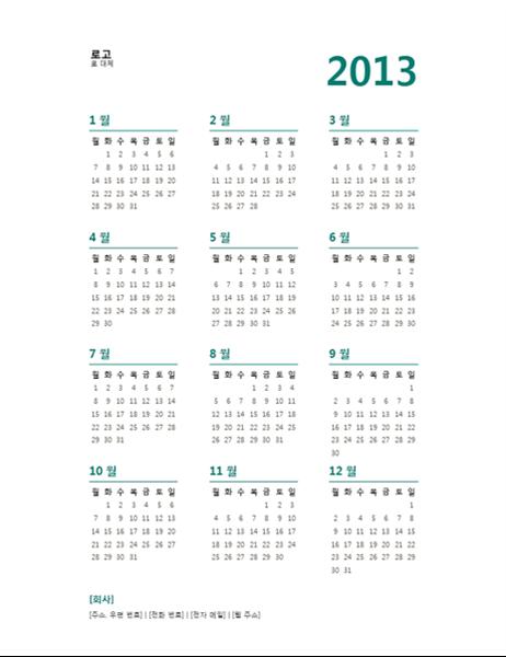 한눈에 확인할 수 있는 2013년 달력(월-일 형식)