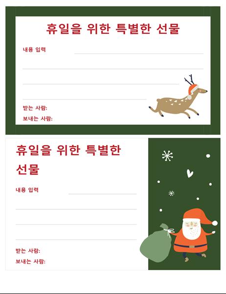 크리스마스 상품권(크리스마스 분위기 디자인)