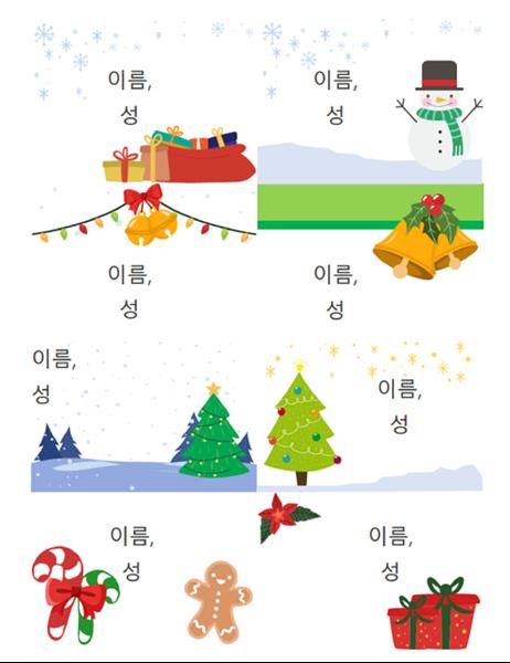 휴일 명찰(페이지당 8개, 크리스마스 분위기 디자인, Avery 5395 및 유사 용지 인쇄용)