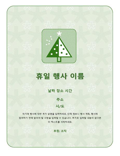 녹색 트리가 그려진 휴일 행사 전단