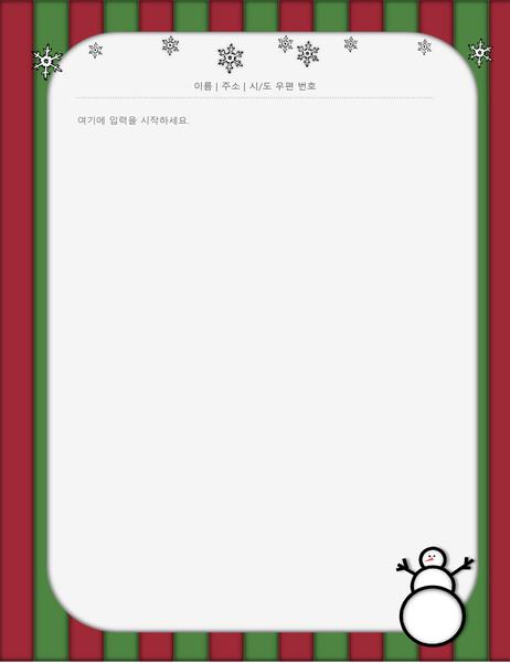 연말 편지지(눈사람 그림)