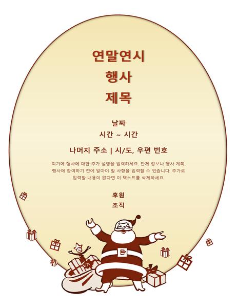 크리스마스 행사 전단
