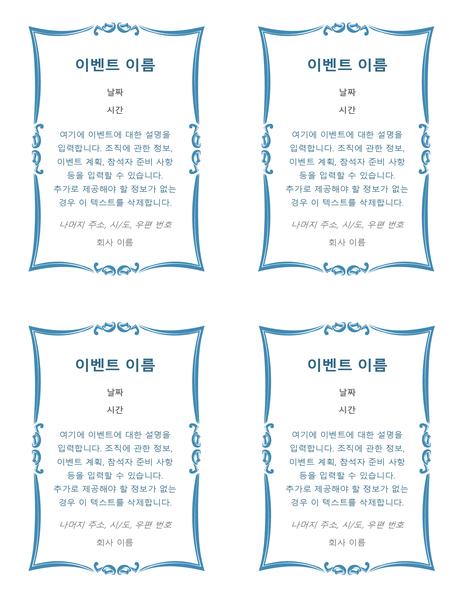 행사 초대장(페이지당 4개)