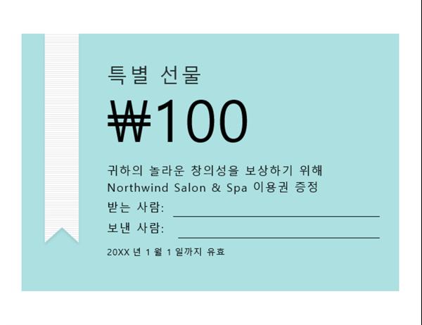 상품권 경품(금색 리본)