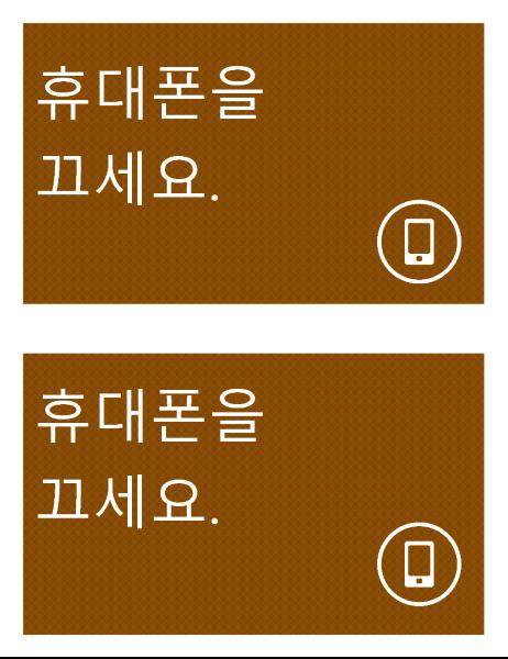 휴대폰 방지 기호(페이지당 2개)