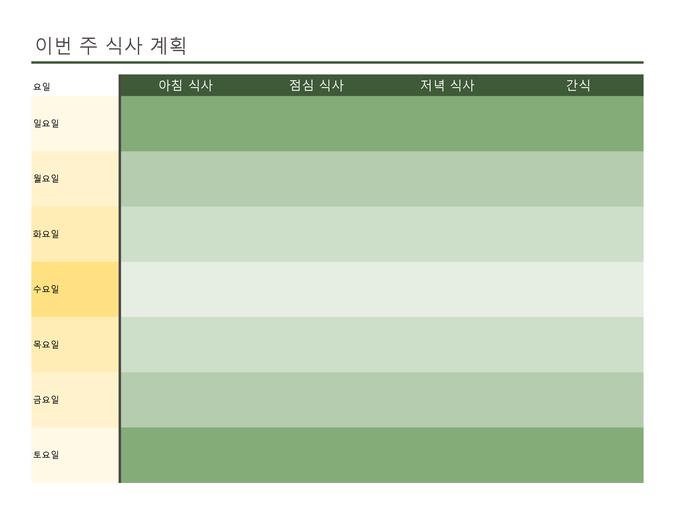 기본 식사 계획표