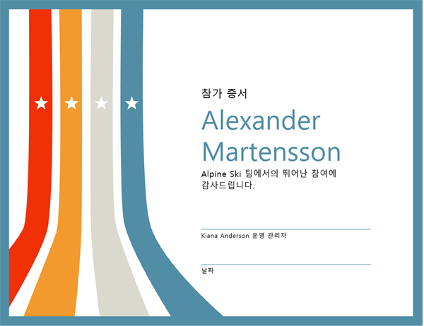 참가상(Certificate of participation)