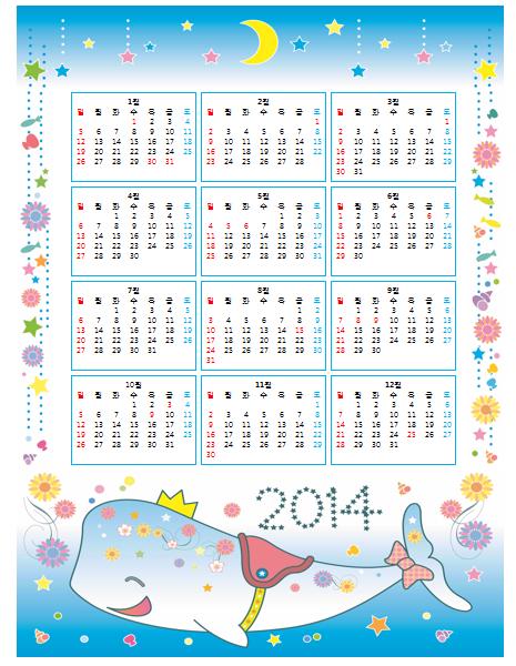 2014년 어린이용 연 단위 달력(귀여운 고래 디자인 포함)