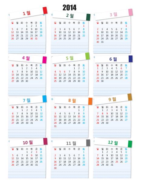 2014년 간단한 연 단위 달력(메모 공간 포함)