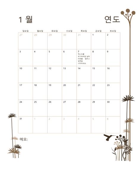 2018년 12개월 달력(일~토)