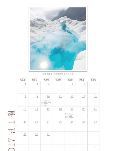 2017년 사진 달력(일~토)