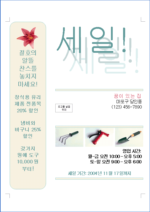 판매 전단(A4, 3품목)