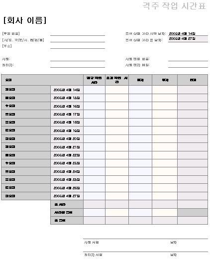 격주 작업 시간표