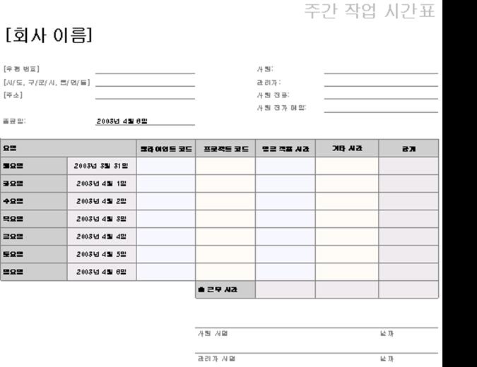 클라이언트별/프로젝트별 주간 작업 시간표