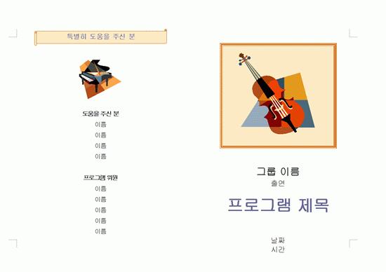 음악 행사 프로그램