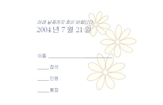결혼식 하객 회답 카드