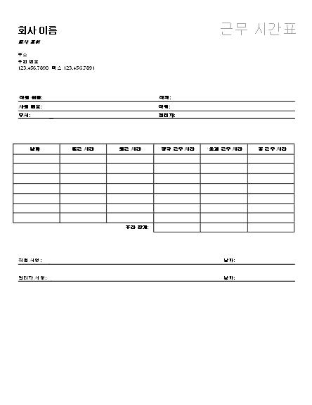 근무 시간표