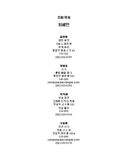 추천인 목록