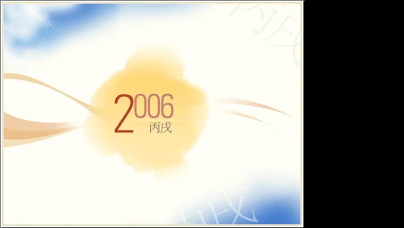 2006년도 달력(12장, 동양적 이미지, 가로)