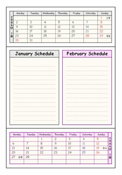 2006년도 월별 일정 관리용 달력