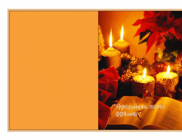 크리스마스 카드(촛불)