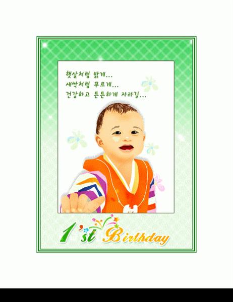 아기 돌 축하 카드(남아)