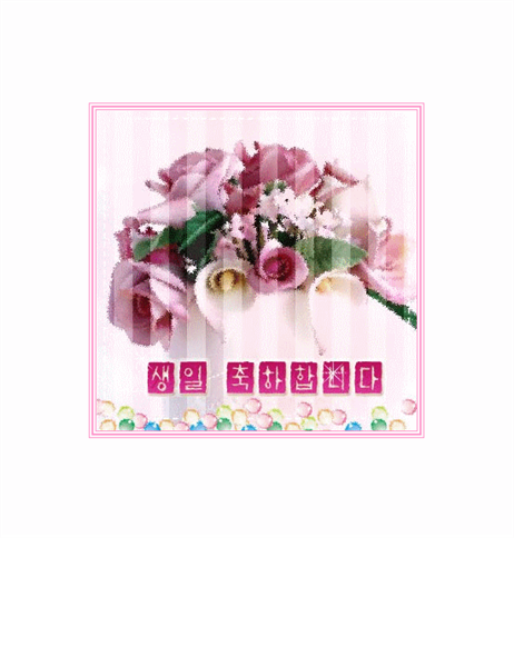 생일 축하 카드(화환)