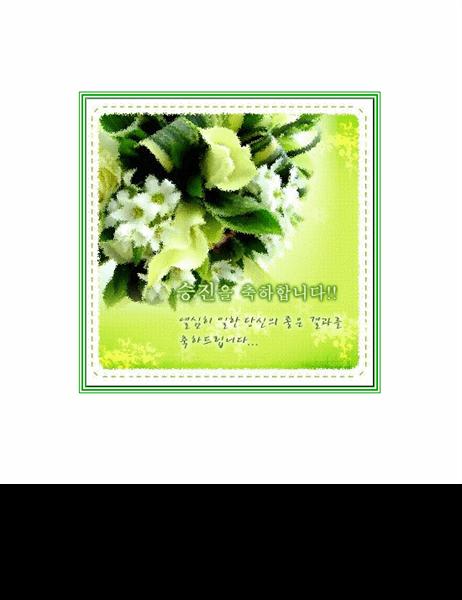 승진 축하 카드(화환)
