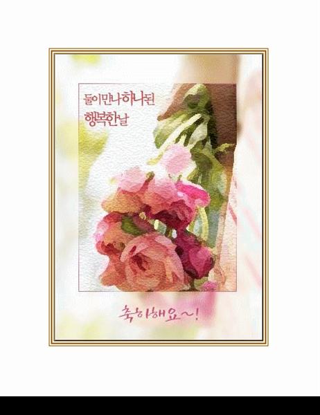 결혼 기념일 축하 카드(장미)