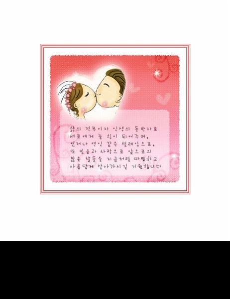 결혼 기념일 축하 카드