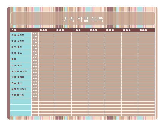 집안일 차트