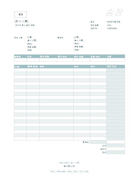 판매 송장(단순한 파란색 디자인)